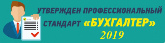 "Профстандарт ""Бухгалтер"" 2019"