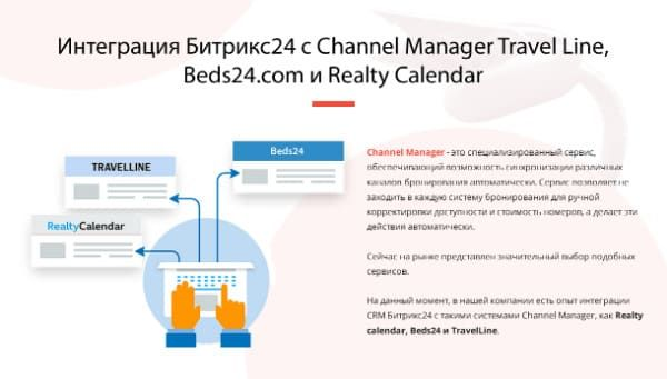 ИНТЕГРАЦИЯ БИТРИКС24 С CHANNEL MANAGER TRAVEL LINE, BEDS24.COM И REALTY CALENDAR