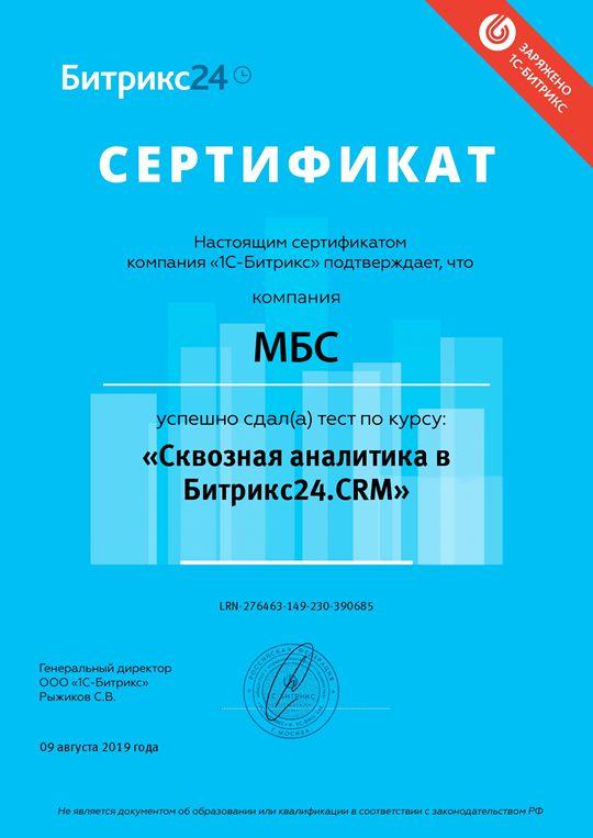Сквозная аналитика в Битрикс24. CRM