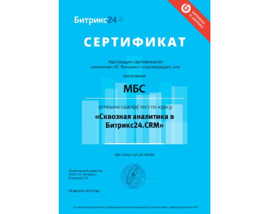 Сертификат компании МБС