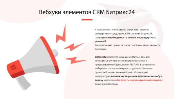 Вебхуки элементов CRM Битрикс24