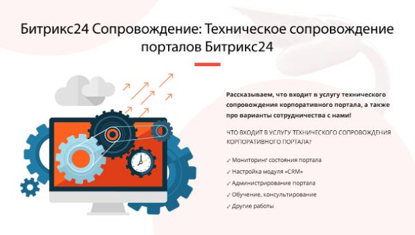 Техническое сопровождение порталов Битрикс24