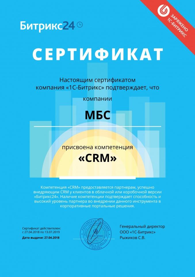 Компетенция CRM