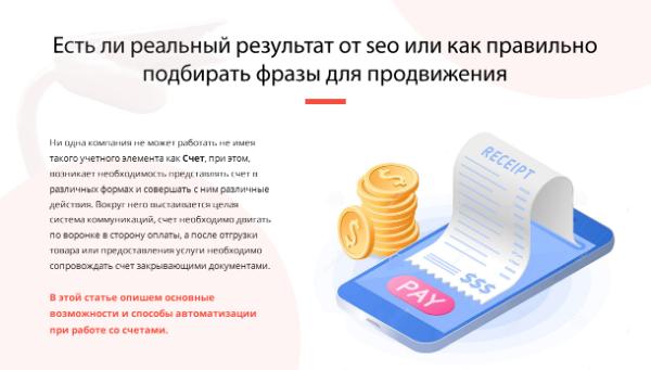 Битрикс24.CRM - автоматизация счетов