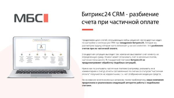Битрикс24 CRM - разбиение счета при частичной оплате