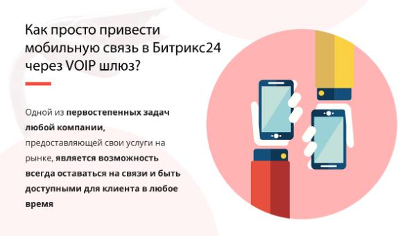 Как просто привести мобильную связь в Битрикс24 через VOIP шлюз?