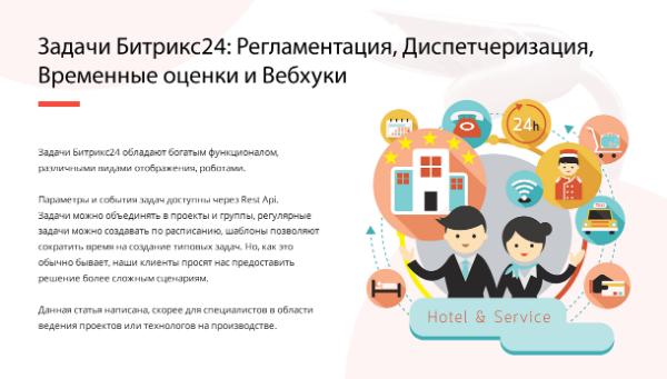БИТРИКС24 вебхуки