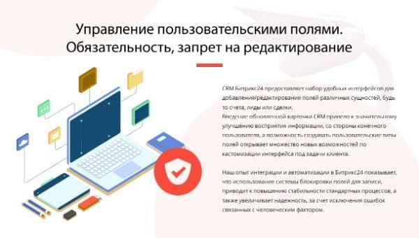 Управление пользовательскими полями