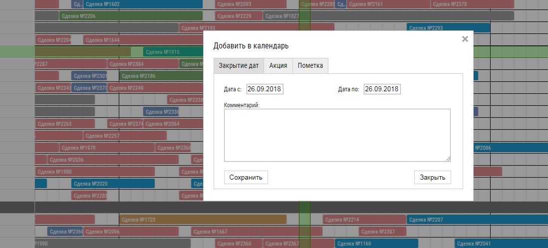 Управление датами