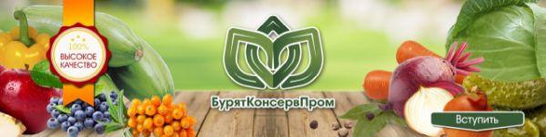 БурятКонсервПром