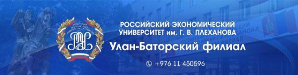 Улан-Баторский филиал РЭУ им. Плеханова