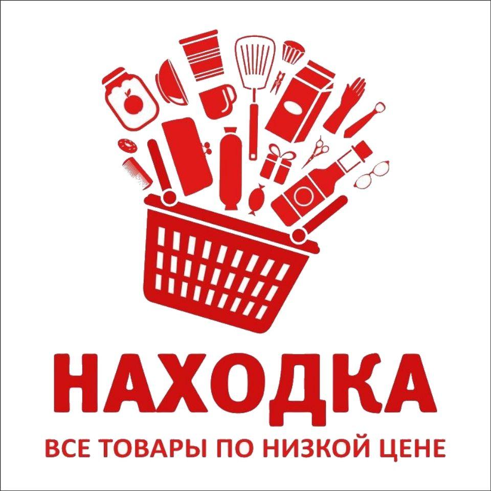 Магазины находка