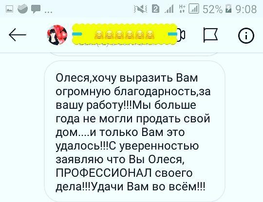 Благодарность Олесе Азямовой