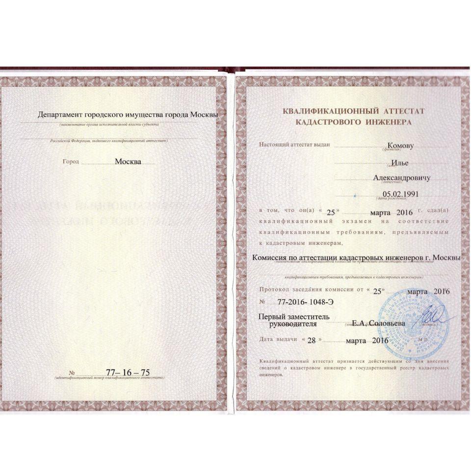 Скан диплома кадастрового инженера