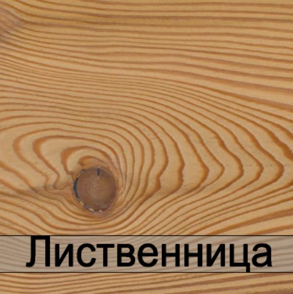 Древесина лиственница