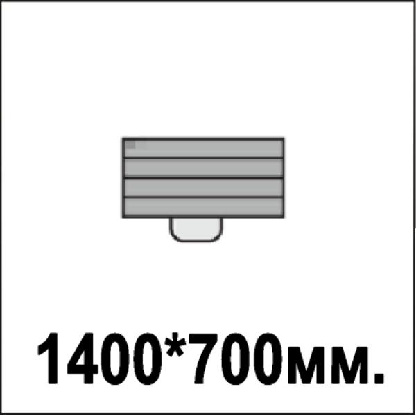 1400*700мм.