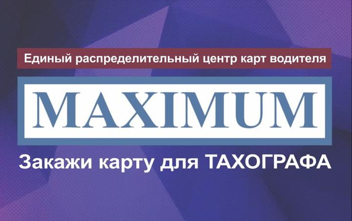Единый Распределительный Центр Карт Водителя MAXIMUM