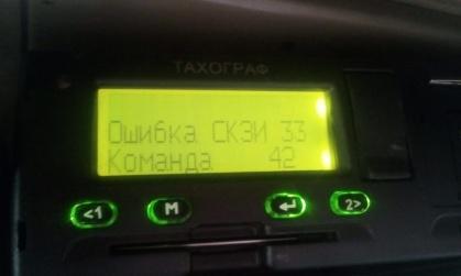 """<span style=""""font-weight: bold;"""">Вновь выпускаемые карты водителя для цифровых Тахографов от нового производителя АО НТЦ """"Спецпроект"""" которые получили название """"Диамант2"""" вместо """"Диамант1"""" действительно не работают с некоторыми тахографами Меркурий ТА-001 и КАСБИ ДТ-20М.</span><p><span style=""""font-weight: bold;"""">Данные тахографы при приеме карты водителя не проходят взаимную аутентификацию и попросту выдают ошибку</span></p><p><span style=""""font-weight: bold;""""><br></span></p><p><span style=""""font-weight: bold;"""">На сегодняшний день существует единственное решение данной проблемы это необходимо обновить прошивку тахографа(ПО тахографа)</span></p><p><span style=""""font-weight: bold;""""><br></span></p><p><span style=""""font-weight: bold;"""">Данную операцию можно проделать в любой тахографической мастерской, которая находиться ближе к Вам</span></p><p><span style=""""font-weight: bold;"""">Стоимость обновления прошивки ткахографа для устранения ошибки принятия карты водителя на данный момент по стране колеблется от 300 до 1500 рублей, процедура обновления ПО тахографа занимает в среднем 10 минут</span></p>"""