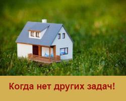 Технический план для постановки на учет дома за 13000 рублей.Кадастровые инженеры Орехово-Зуево.