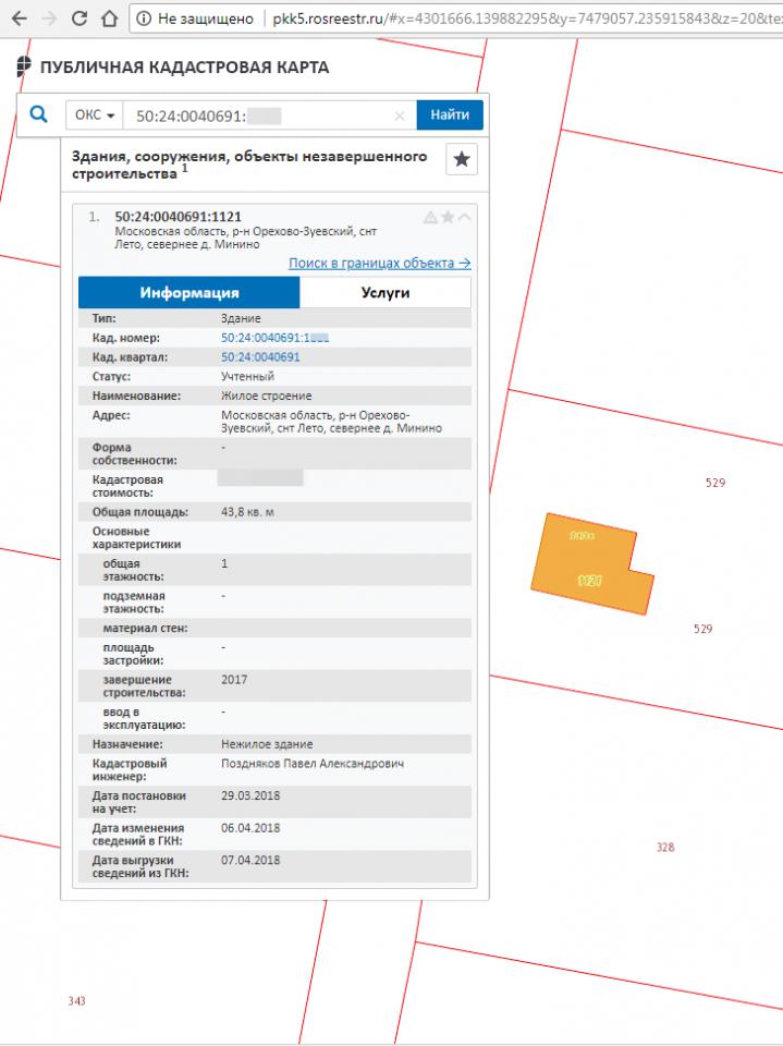 Отзыв о работе Профессионального кадастрового бюро в Орехово-Зуево
