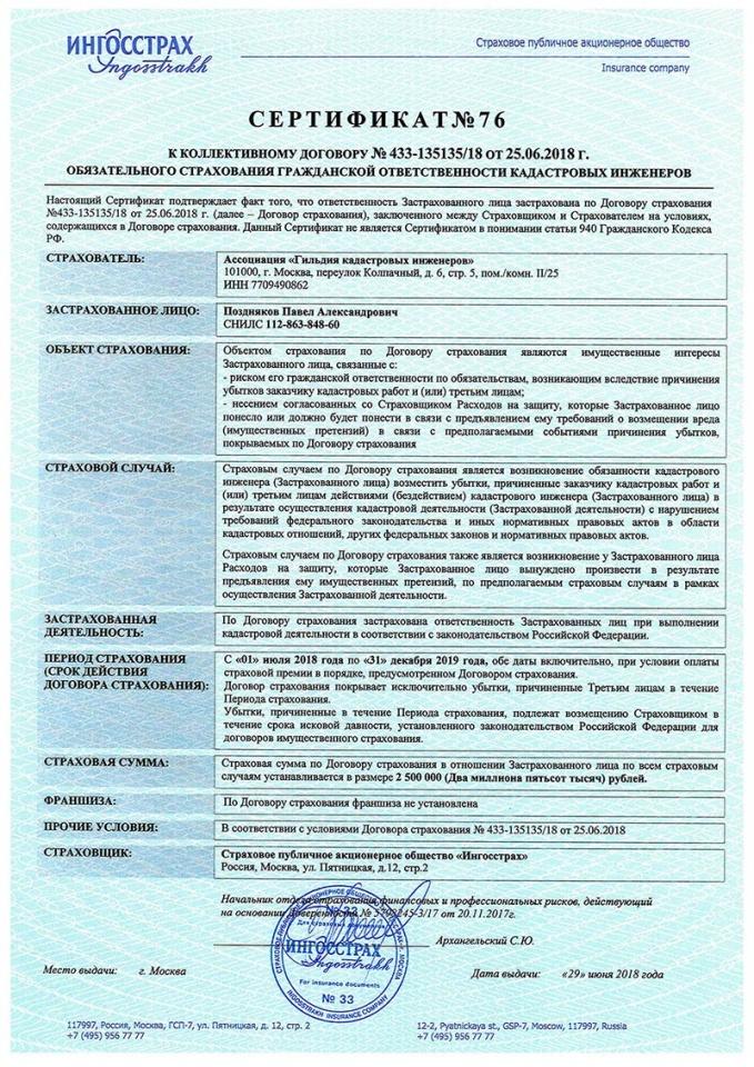 Лицензии и сертификаты Профессионального кадастрового бюро в Орехово-Зуево