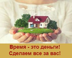 Технический план для постановки дома на кадастровый учет под ключ, кадастровые работы в Орехово-Зуевском районе