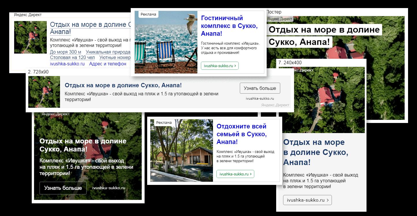 картинка - примеры рекламных объявлений гостиничный комплекс Ивушка