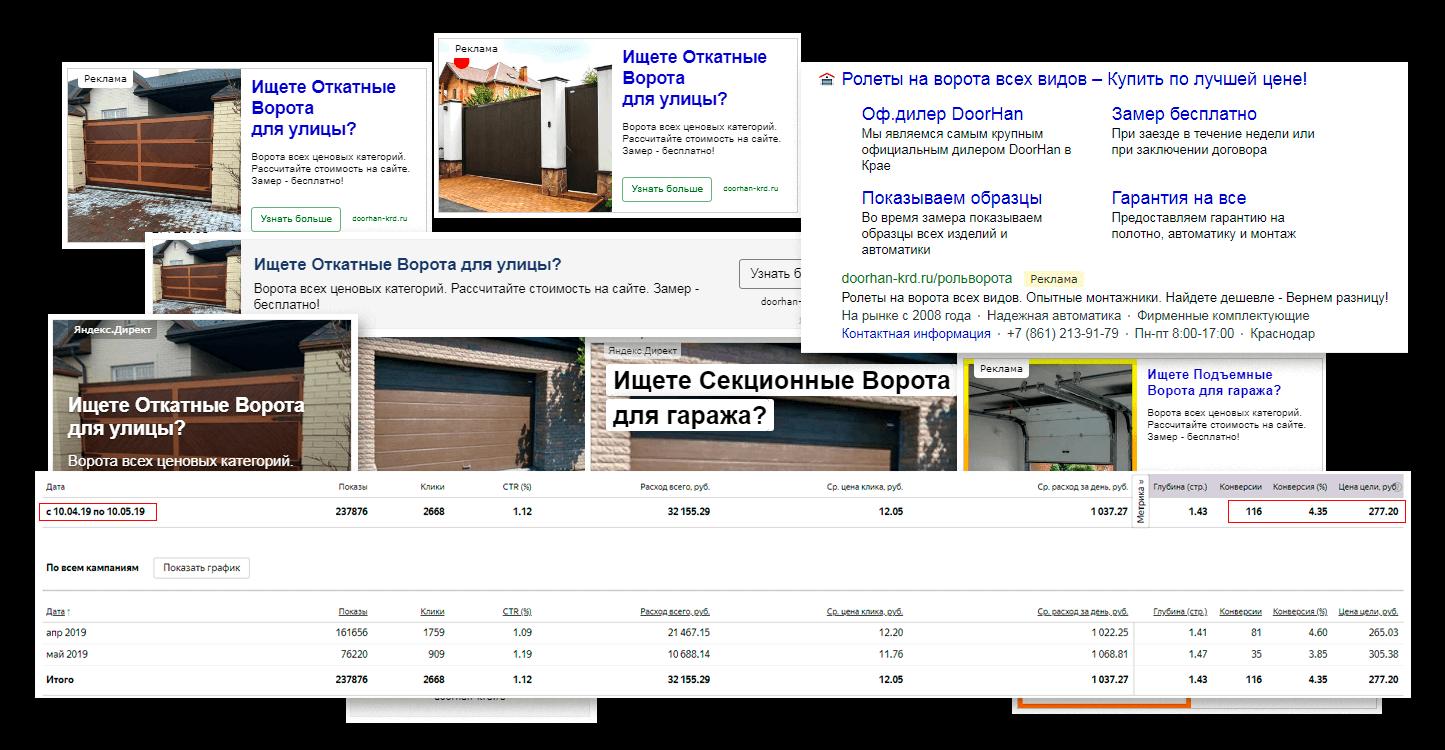 картинка - примеры рекламных объявлений компании воротные системы