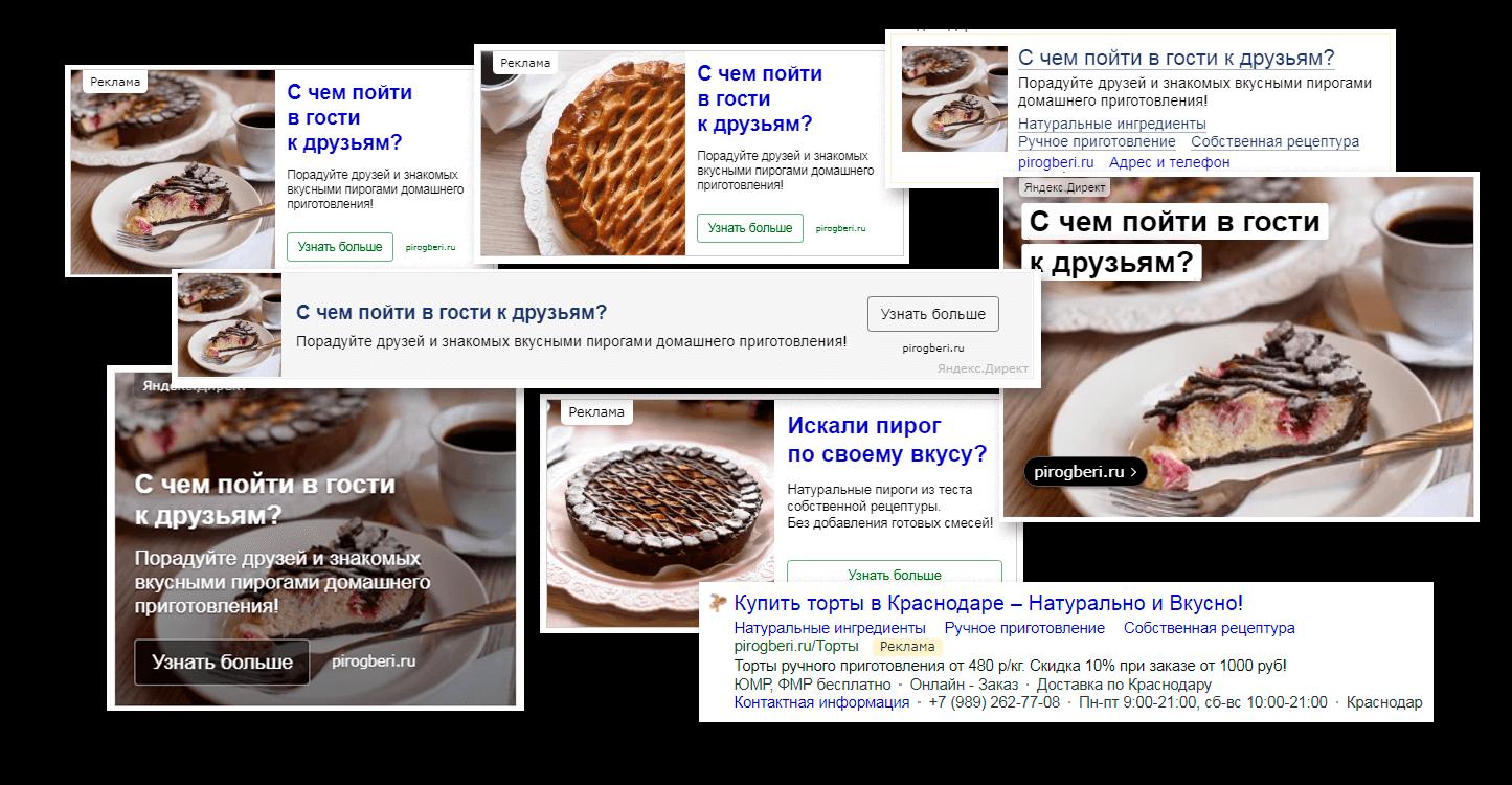 картинка - примеры рекламных объявлений домашней пекарни Пирогбери