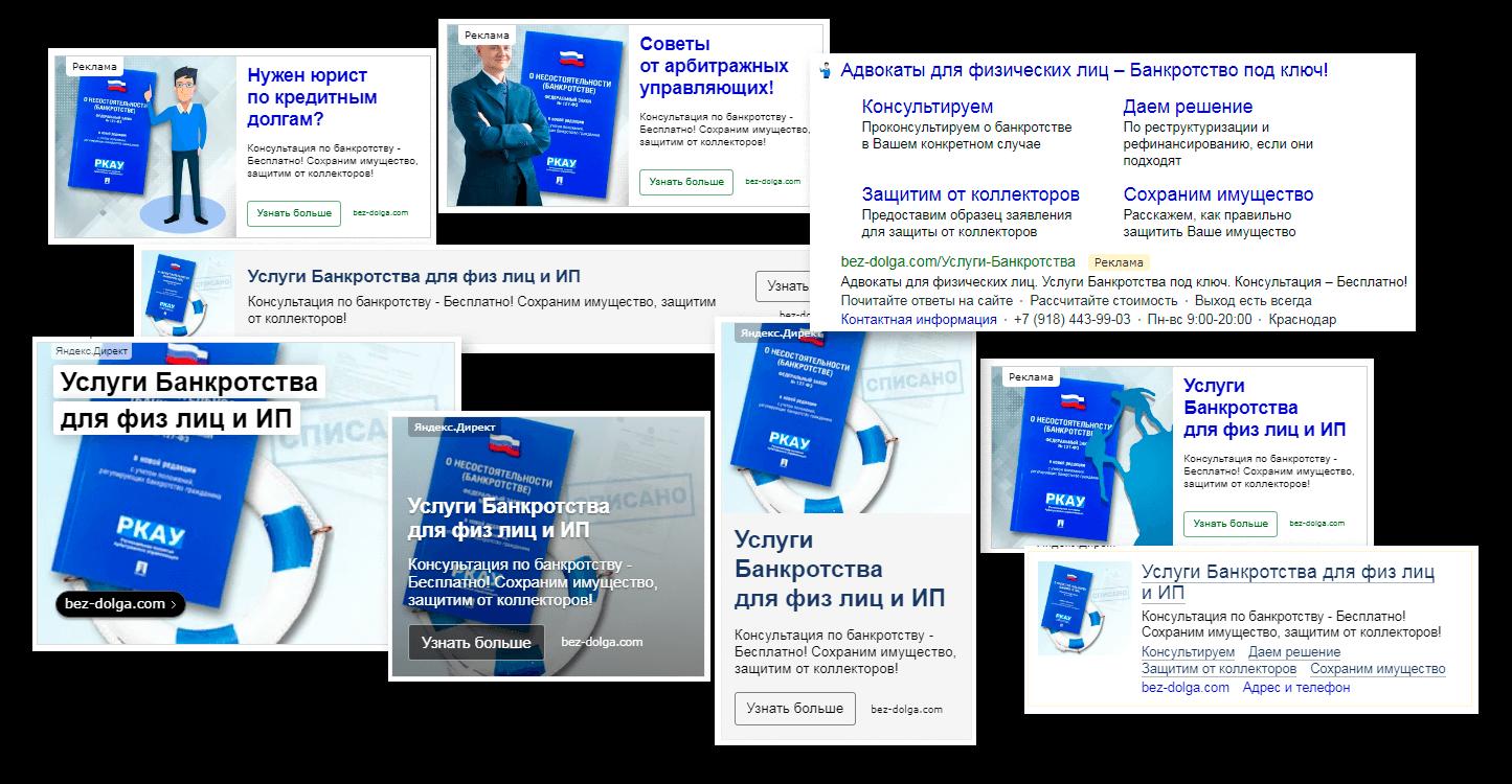 картинка - примеры рекламных объявлений банкротства физических лиц