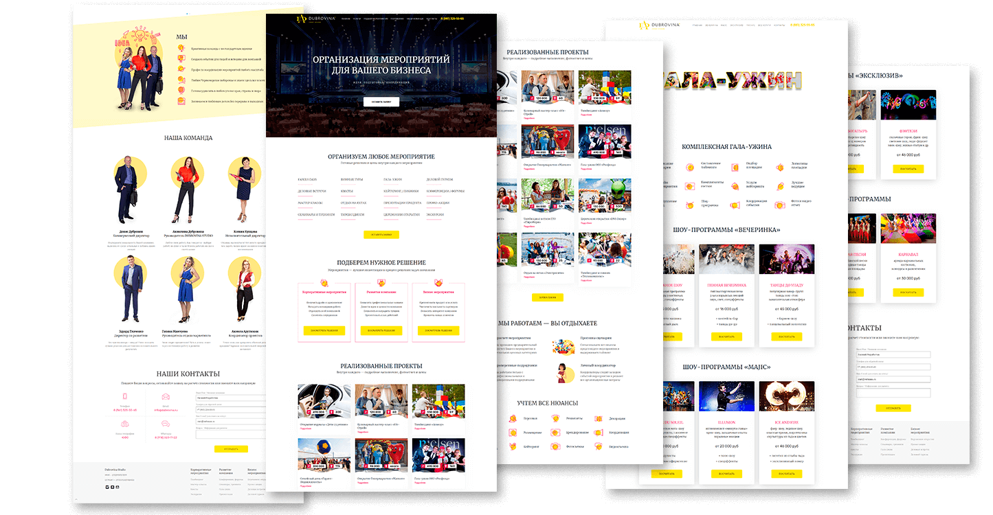 Картинка - дизайн сайта организация мероприятий для бизнеса