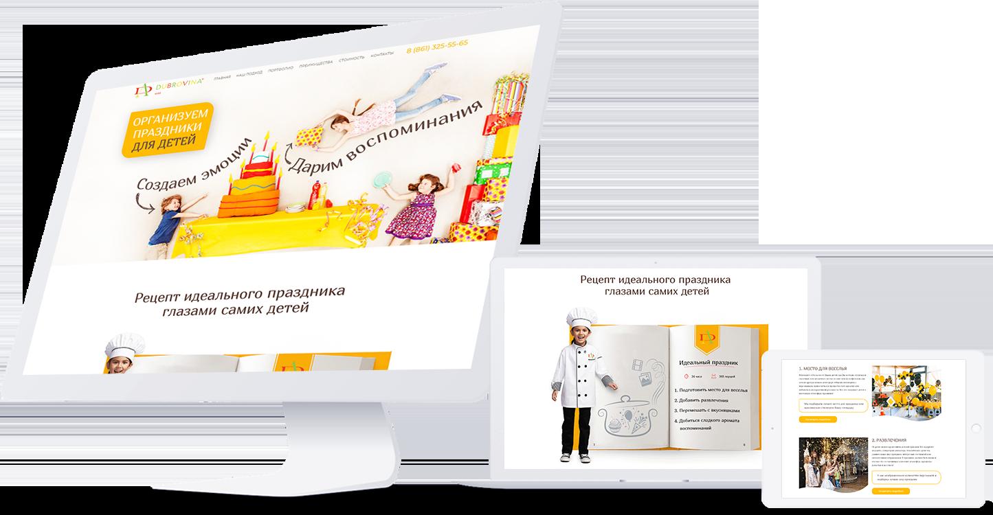 Картинка - сайт организация эксклюзивных детских мероприятий