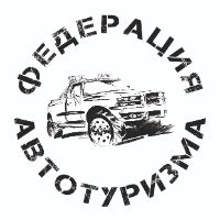 ФЕДЕРАЦИЯ АВТОТУРИЗМА