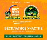 Отборочный этап Rain Forest Challenge (RFC)