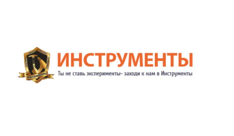 """Магазин """"Электроинструменты"""""""