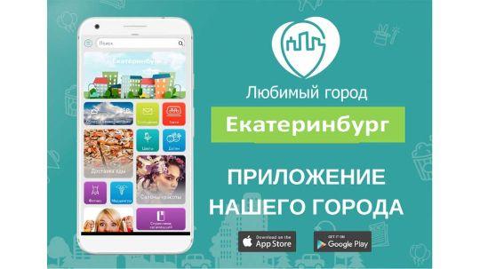 Любимый город Екатеринбург