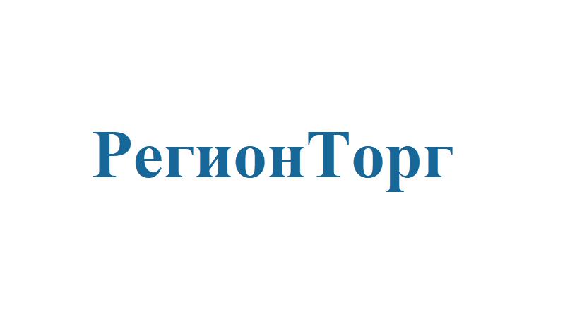 "ООО ""РегионТорг"""