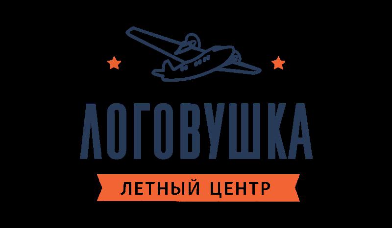 Летный центр Логовушка
