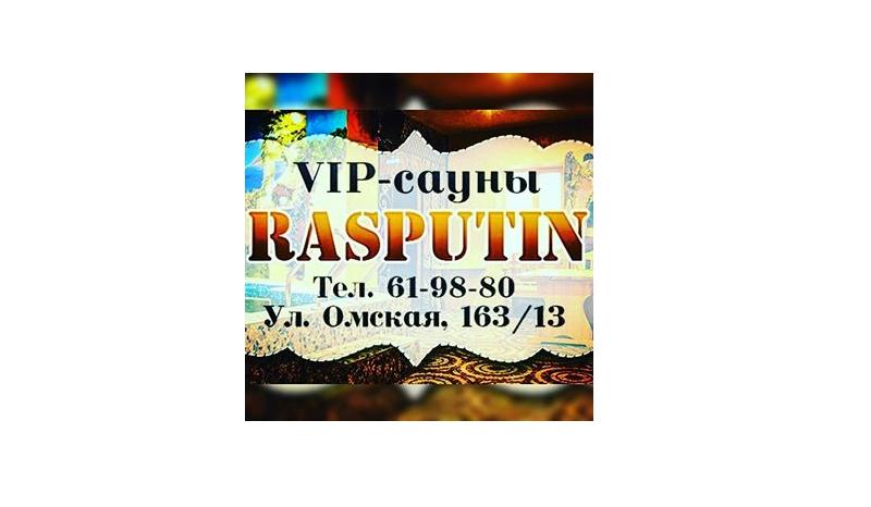 """Банно - гостиничный комплекс """"Распутин"""""""
