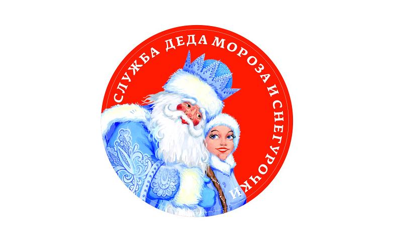 Служба Деда Мороза и Снегурочки