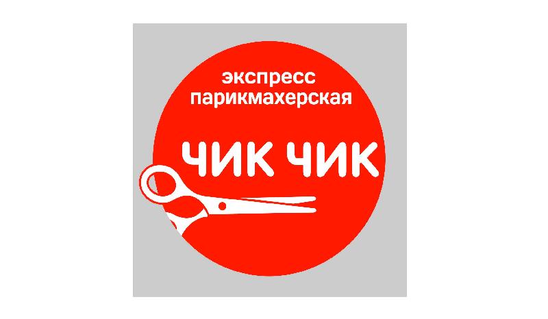 """Экспресс-парикмахерская """"Чик Чик"""""""
