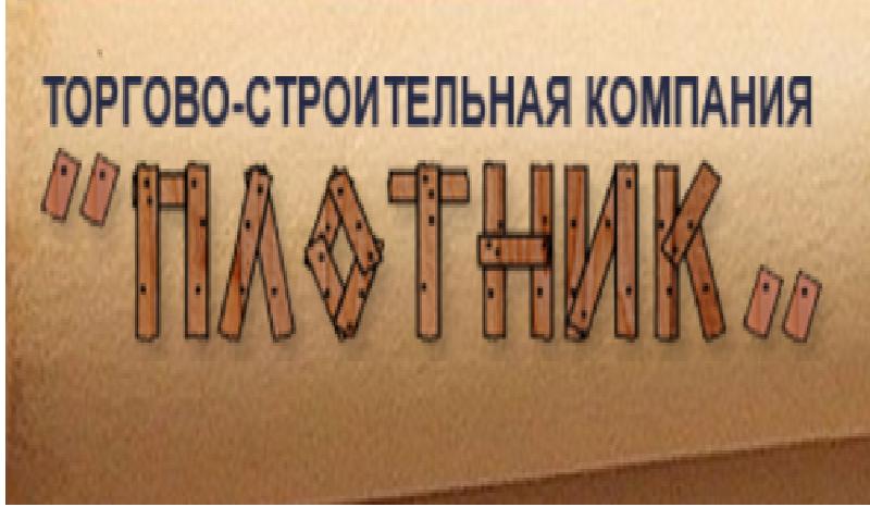 """Торгово-строительная компания """"Плотник"""""""