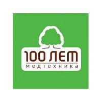 100 лет Медтехника