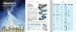 Электронный каталог алмазного инструмента МОНАЛИТ