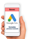 Digital-услуга. Бизнес настройка рекламы Google AdWords в Digital Agency CashFlow