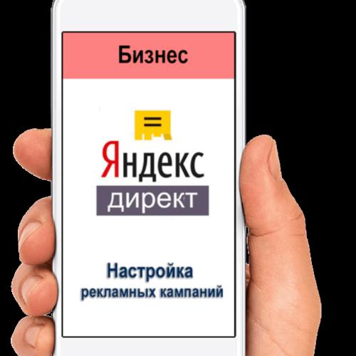 Digital-услуга. Бизнес настройка Яндекс директ в Digital Agency CashFlow