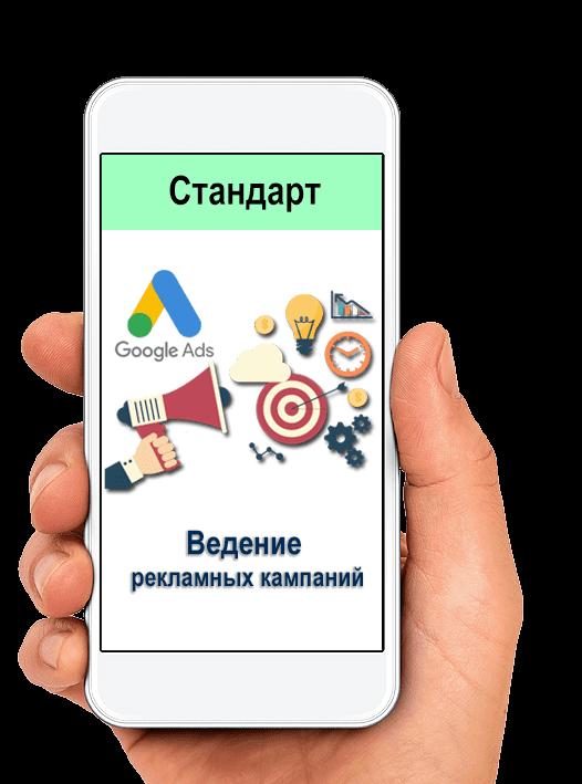 Самое лучшее и эффективное ведение рекламных кампаний Гугл Эдвордс в Digital-агентство CashFlow