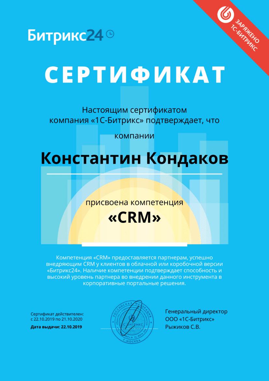 Константин CashFlow имеет компетенцию в настройке и внедрении CRM Битрикс24