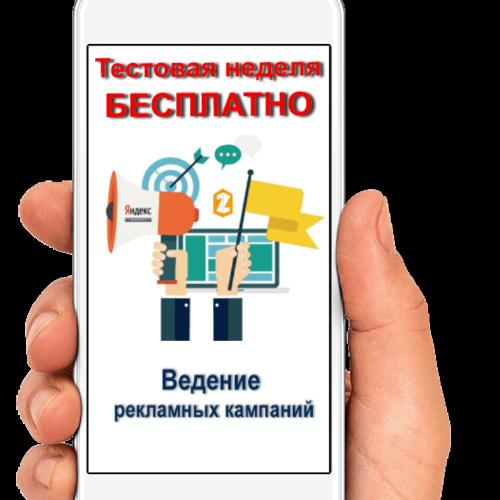 Бесплатное ведение контекстной рекламы Яндекс Директ