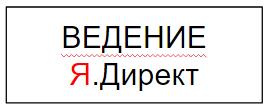 Ведение и сопровождение Яндекс директ
